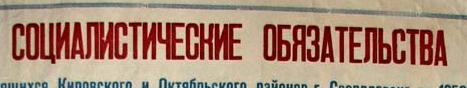 Социалистические обязательства 1959 года .:. История района .:. Наш район .:. Администрация Октябрьского Района 2013-02-17 10-55-15