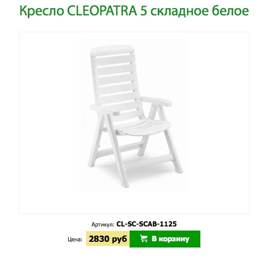 Кресло CLEOPATRA 5